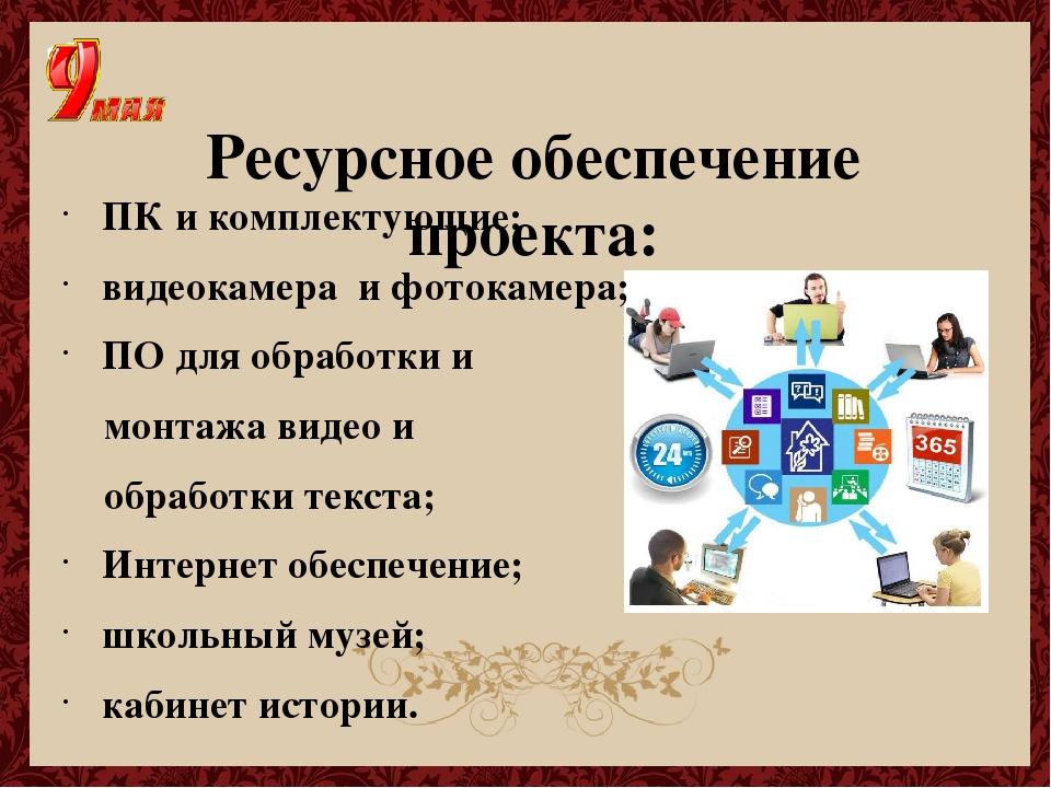 Ресурсное обеспечение проекта: ПК и комплектующие; видеокамера и фотокамера;...