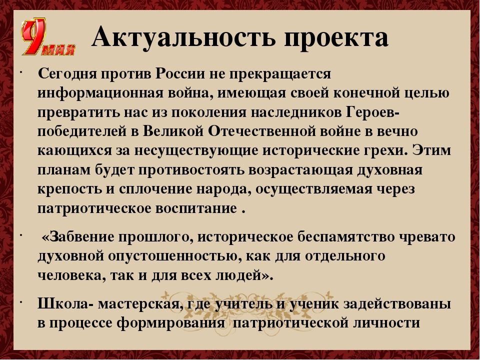 Актуальность проекта Сегодня против России не прекращается информационная вой...
