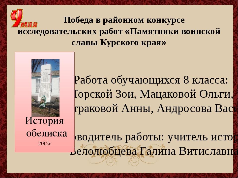 Победа в районном конкурсе исследовательских работ «Памятники воинской славы...