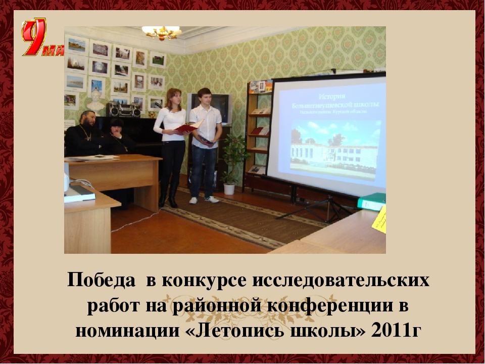 Победа в конкурсе исследовательских работ на районной конференции в номинаци...