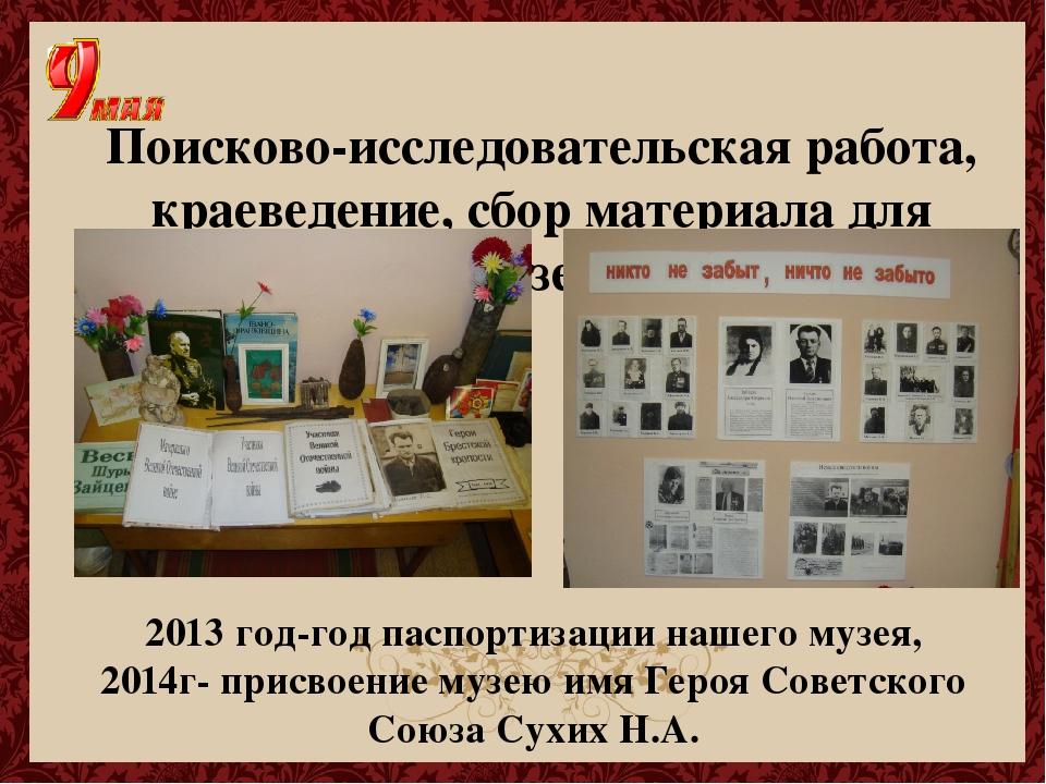 Поисково-исследовательская работа, краеведение, сбор материала для музея 201...