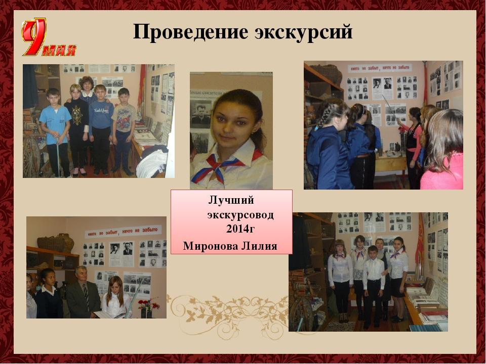 Проведение экскурсий Лучший экскурсовод 2014г Миронова Лилия