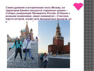 Самая древняя и историческая часть Москвы, на территории Кремля находятся ста