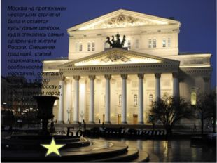 Москвана протяжении нескольких столетий была и остается культурным центром,