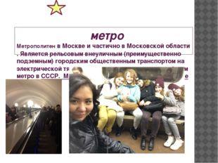 метро МетрополитенвМосквеи частично вМосковской области. Является рельсо