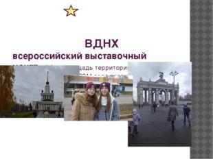 ВДНХ всероссийский выставочный центр. Общая площадь территории ВДНХ после об