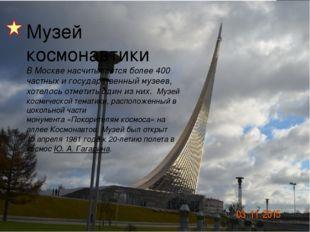 Музей космонавтики В Москве насчитывается более 400 частных и государственный