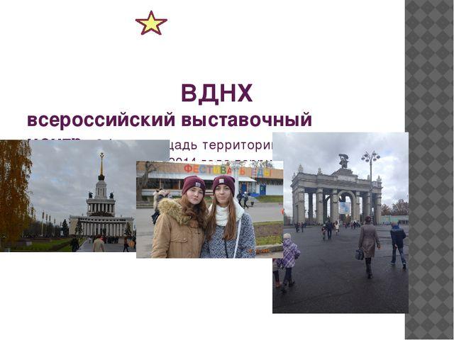 ВДНХ всероссийский выставочный центр. Общая площадь территории ВДНХ после об...