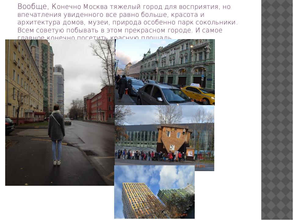 Вообще, Конечно Москва тяжелый город для восприятия, но впечатления увиденног...