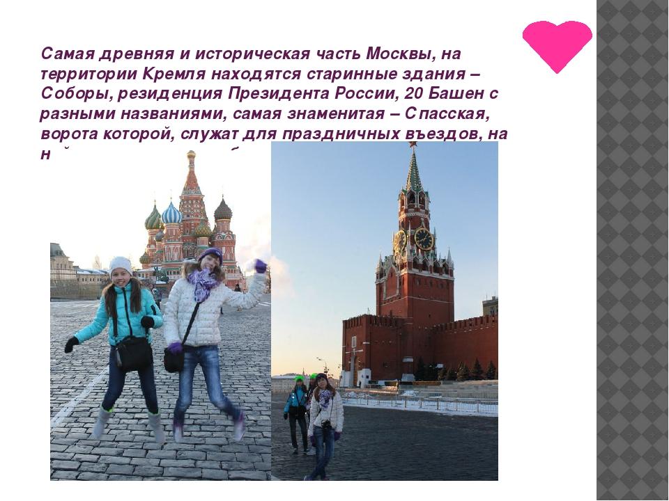 Самая древняя и историческая часть Москвы, на территории Кремля находятся ста...