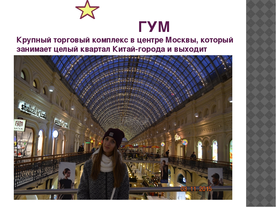 ГУМ Крупный торговый комплекс в центре Москвы, который занимает целый кварта...