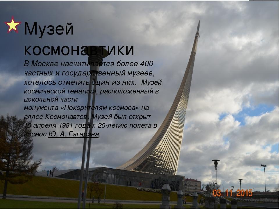 Музей космонавтики В Москве насчитывается более 400 частных и государственный...
