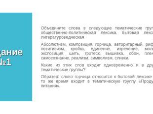 Задание №1 Объедините слова в следующие тематические группы: общественно-поли
