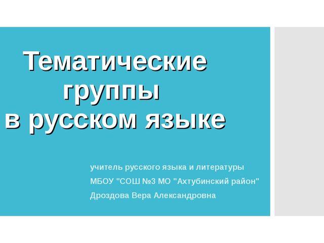 Тематические группы в русском языке учитель русского языка и литературы МБОУ...