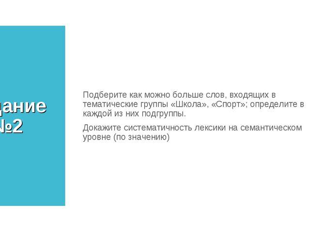 Задание №2 Подберите как можно больше слов, входящих в тематические группы «Ш...