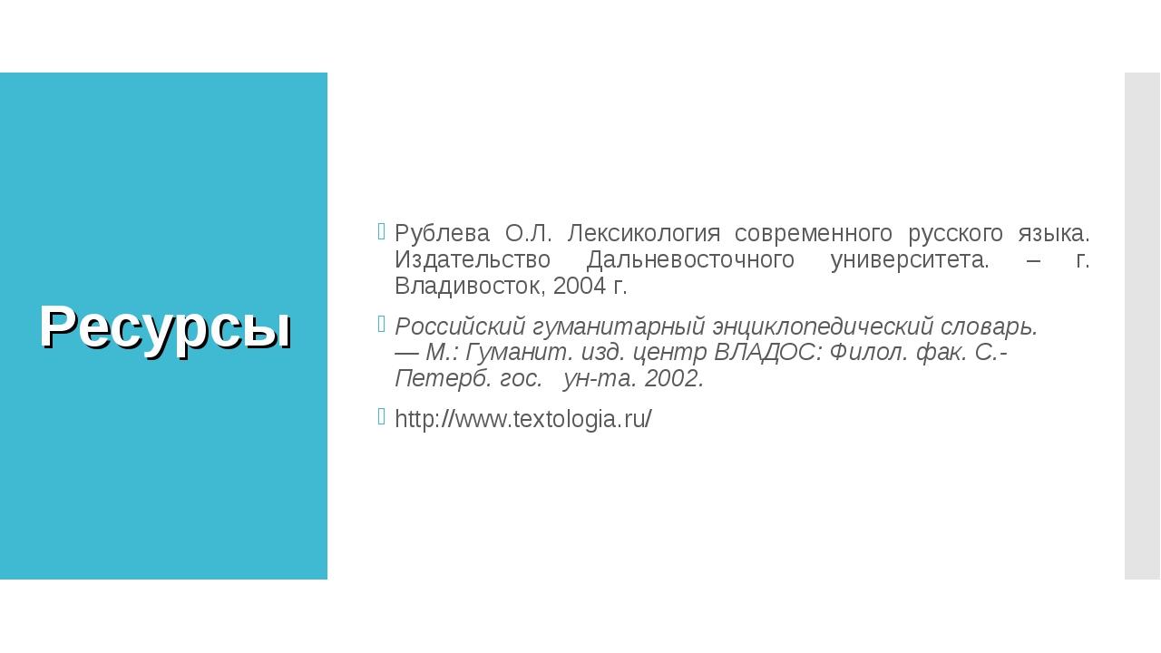 Ресурсы Рублева О.Л. Лексикология современного русского языка. Издательство Д...