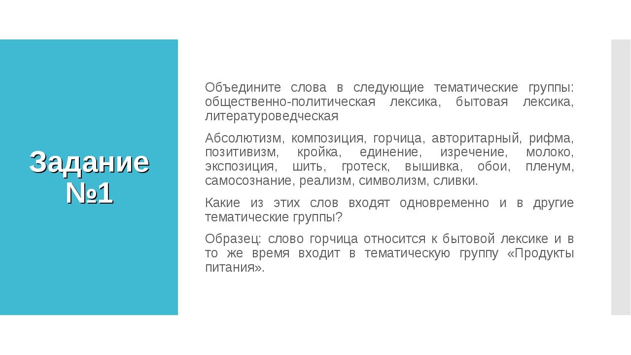 Задание №1 Объедините слова в следующие тематические группы: общественно-поли...