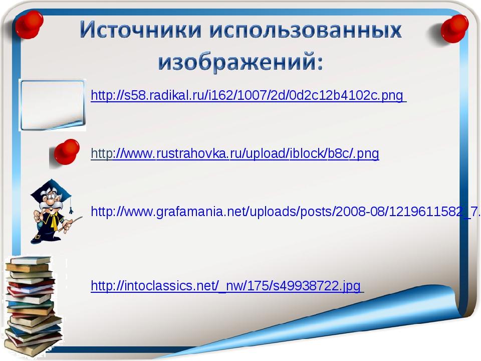 http://s58.radikal.ru/i162/1007/2d/0d2c12b4102c.png http://www.rustrahovka.ru...