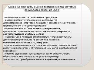Основные принципы оценки достижения планируемых результатов освоения ООП: - о