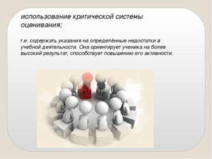 использование критической системы оценивания; т.е. содержать указания на опре
