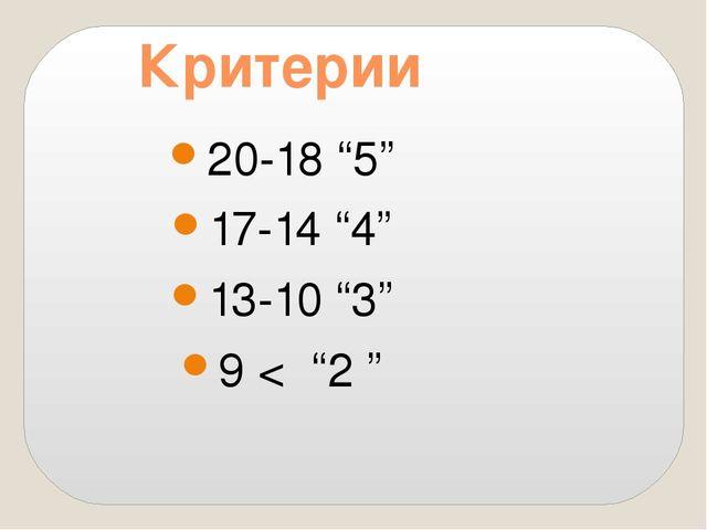"""Критерии 20-18 """"5"""" 17-14 """"4"""" 13-10 """"3"""" 9 < """"2 """""""