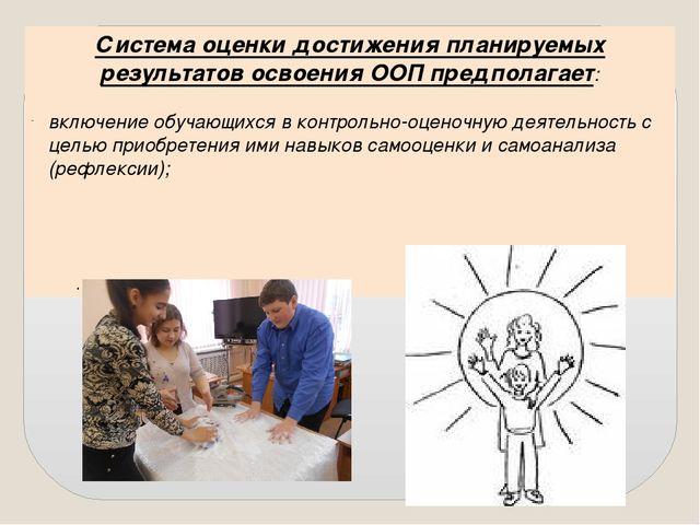 Система оценки достижения планируемых результатов освоения ООП предполагает:...