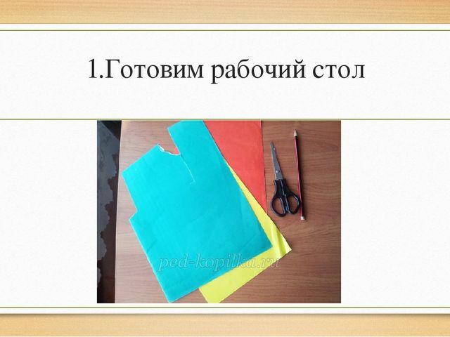 1.Готовим рабочий стол