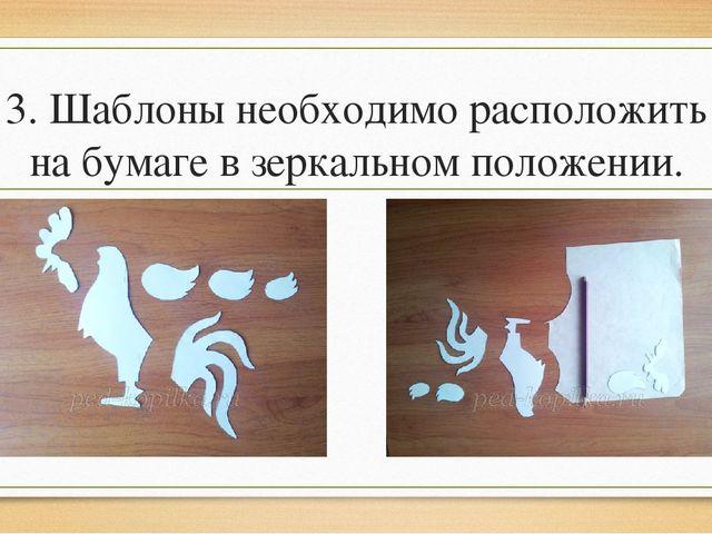 3. Шаблоны необходимо расположить на бумаге в зеркальном положении.