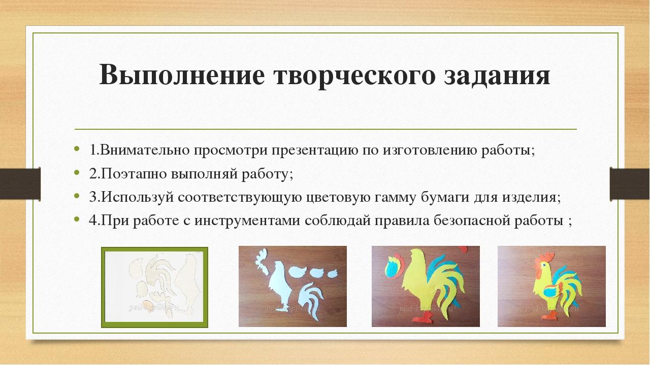 Выполнение творческого задания 1.Внимательно просмотри презентацию по изготов...