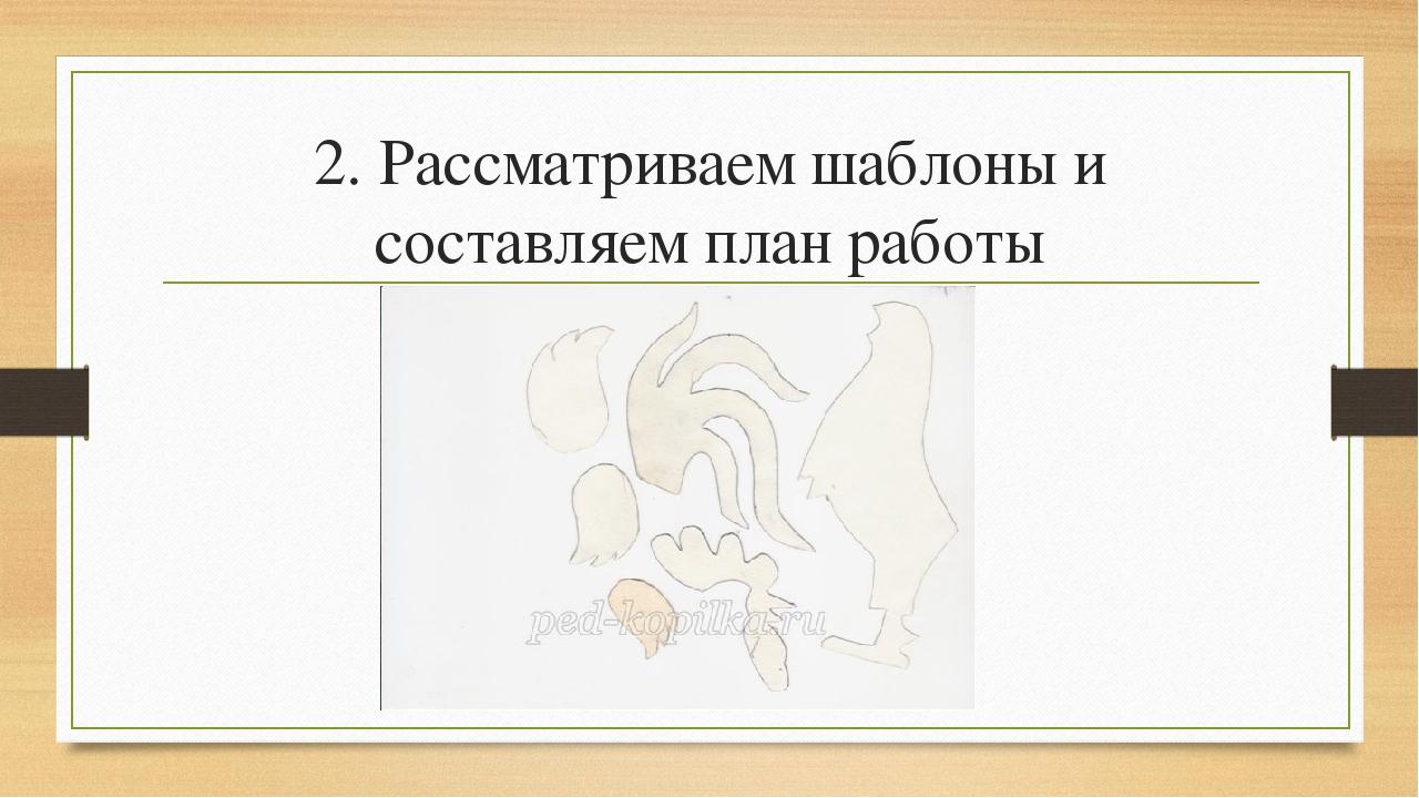 2. Рассматриваем шаблоны и составляем план работы