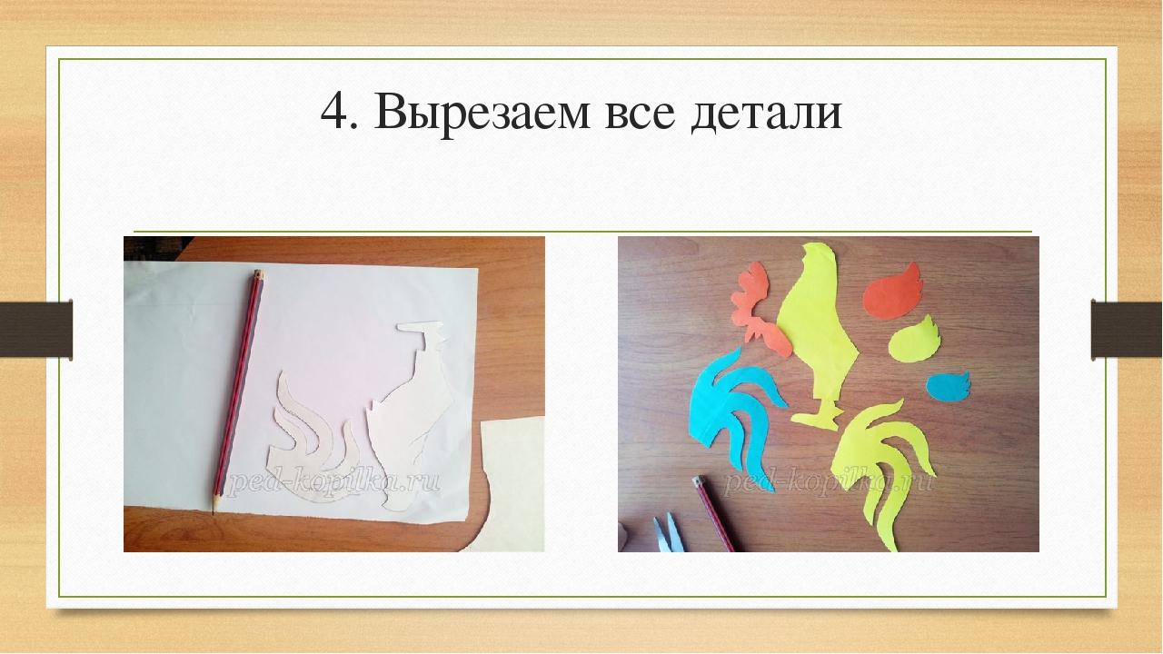 4. Вырезаем все детали