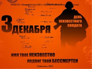 ММБУК «Новосильская ЦБС» Центральная детская библиотека Новосиль, 2015