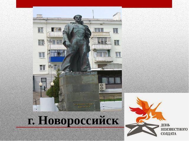 г. Новороссийск