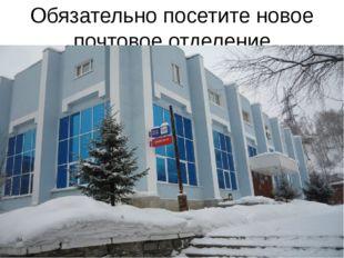 Обязательно посетите новое почтовое отделение