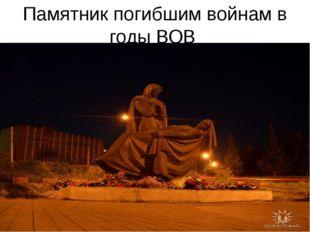 Памятник погибшим войнам в годы ВОВ