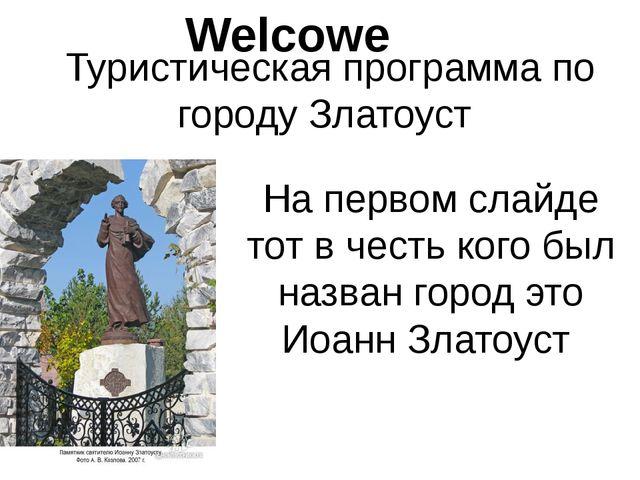 Туристическая программа по городу Златоуст На первом слайде тот в честь кого...