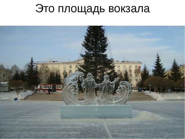 Это площадь вокзала