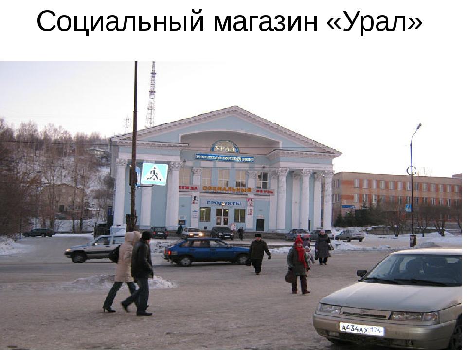 Социальный магазин «Урал»