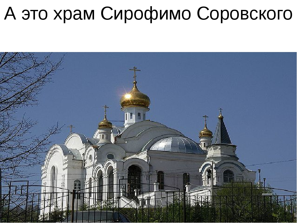 А это храм Сирофимо Соровского