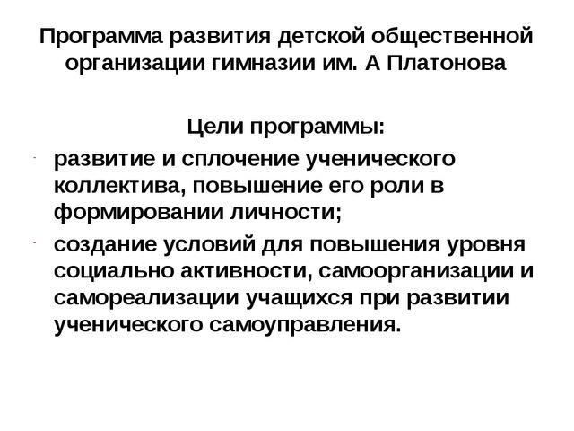 Программа развития детской общественной организации гимназии им. А Платонова...