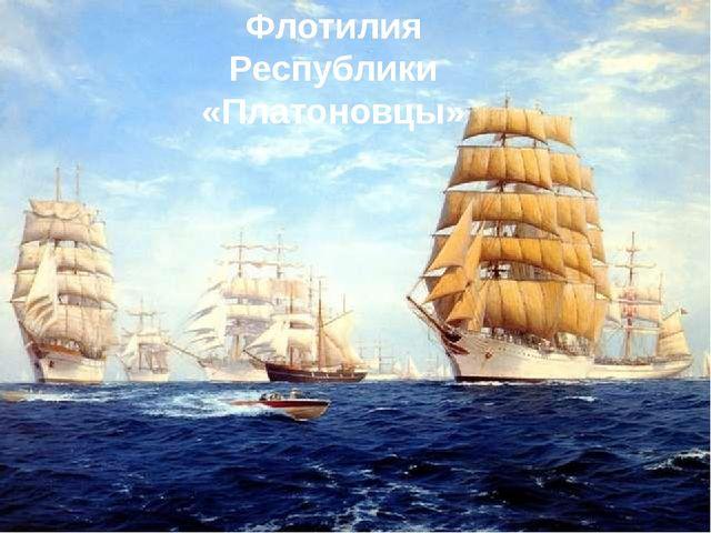 Флотилия Флотилия Республики «Платоновцы»