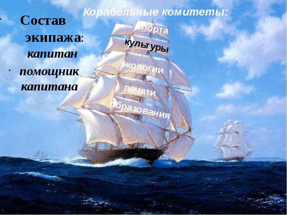 Состав экипажа: капитан помощник капитана культуры спорта экологии печати об...