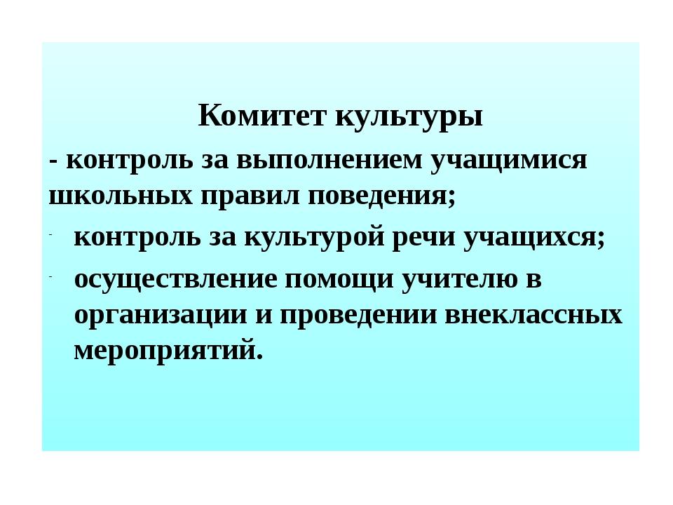 Комитет культуры - контроль за выполнением учащимися школьных правил поведен...
