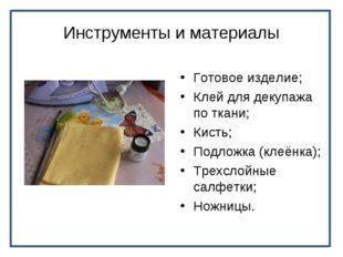 Инструменты и материалы Готовое изделие; Клей для декупажа по ткани; Кисть; П