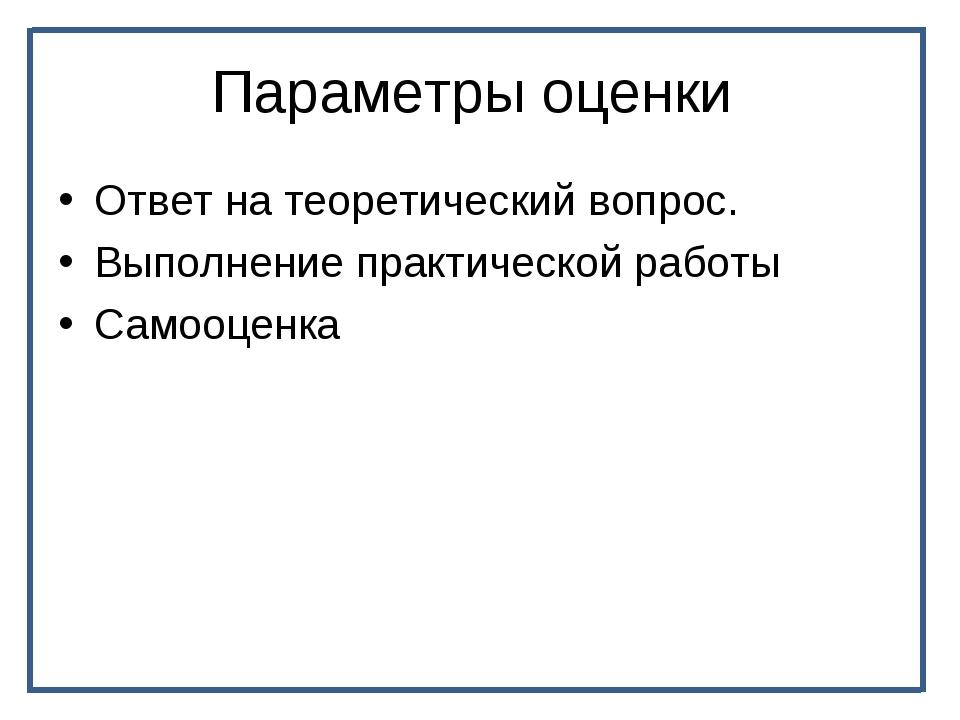 Параметры оценки Ответ на теоретический вопрос. Выполнение практической работ...