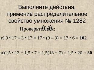 Выполните действия, применив распределительное свойство умножения № 1282 (г,д
