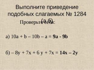 Выполните приведение подобных слагаемых № 1284 (а,б) а) 10а + b – 10b – a = 9