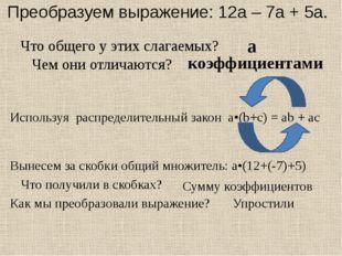 Преобразуем выражение: 12a – 7a + 5a. Что общего у этих слагаемых? Чем они от