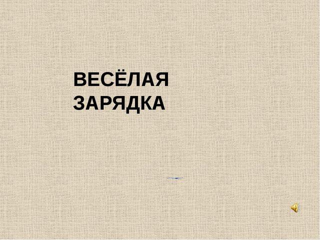 ВЕСЁЛАЯ ЗАРЯДКА Идентификатор 100-433-122