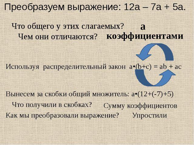 Преобразуем выражение: 12a – 7a + 5a. Что общего у этих слагаемых? Чем они от...